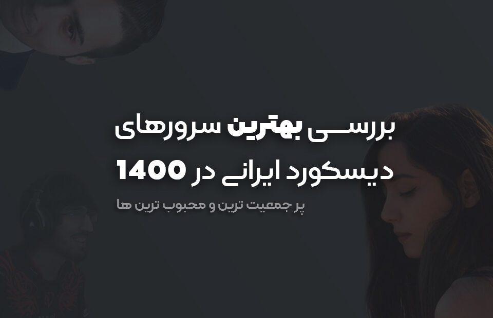 بهترین سرورهای ایرانی دیسکورد