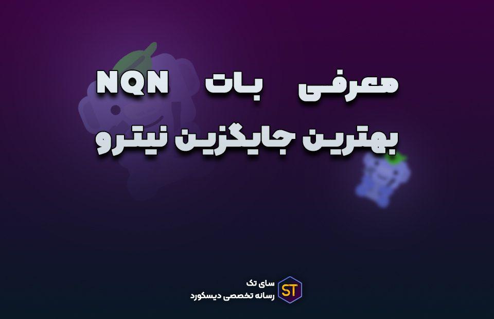 بات NQN