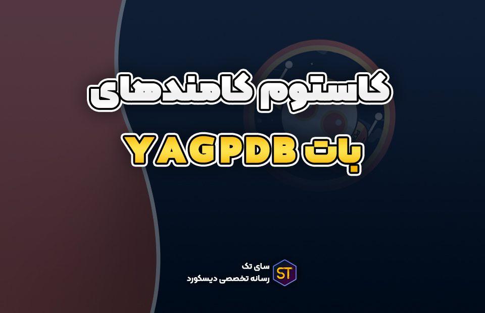 کاستوم کامند بات YAGPDB